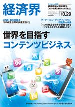 keizaikai_1002.jpg